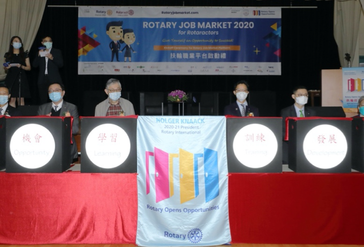 Rotary Job Market for Rotaractors Online Platform launched!!  By PP Andy Li