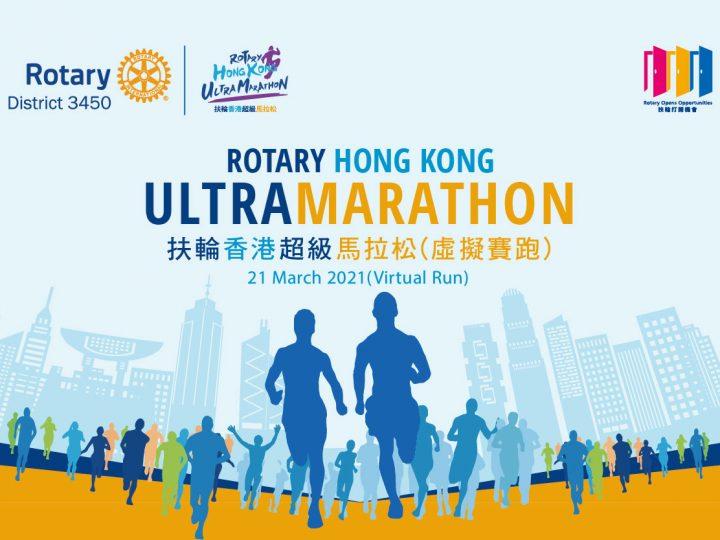 Rotary Hong Kong UltraMarathon 2021 – Call For Participation, By DG Eric Chak & AG Derrick Wong