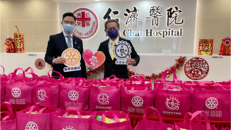 Distribution of New Year Lucky Bags to the Elderly by RID 3450 Rotary Clubs with the Chinese Gold & Silver Exchange Charity Fund