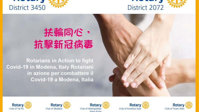 District Rotary Foundation Committee Update