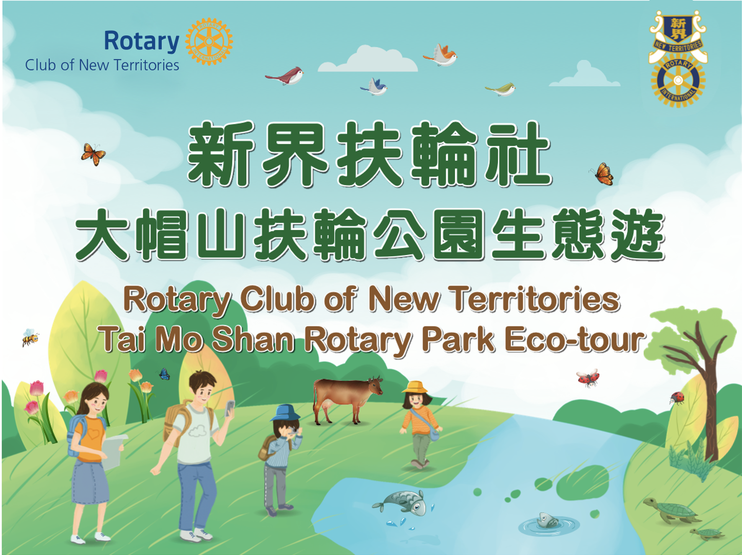 Eco-tour at Rotary Park, Tai Mo Shan – The latest green idea of Rotary Club of New Territories