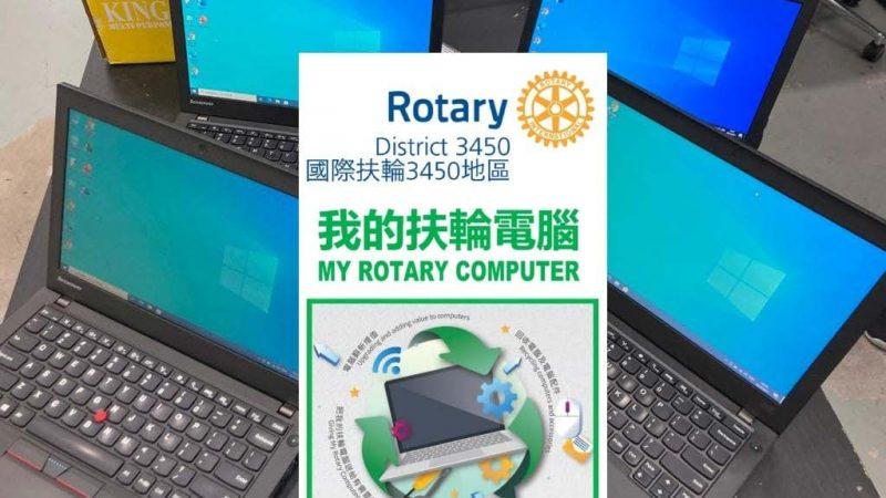 My Rotary Computer