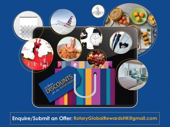 Rotary Global Rewards