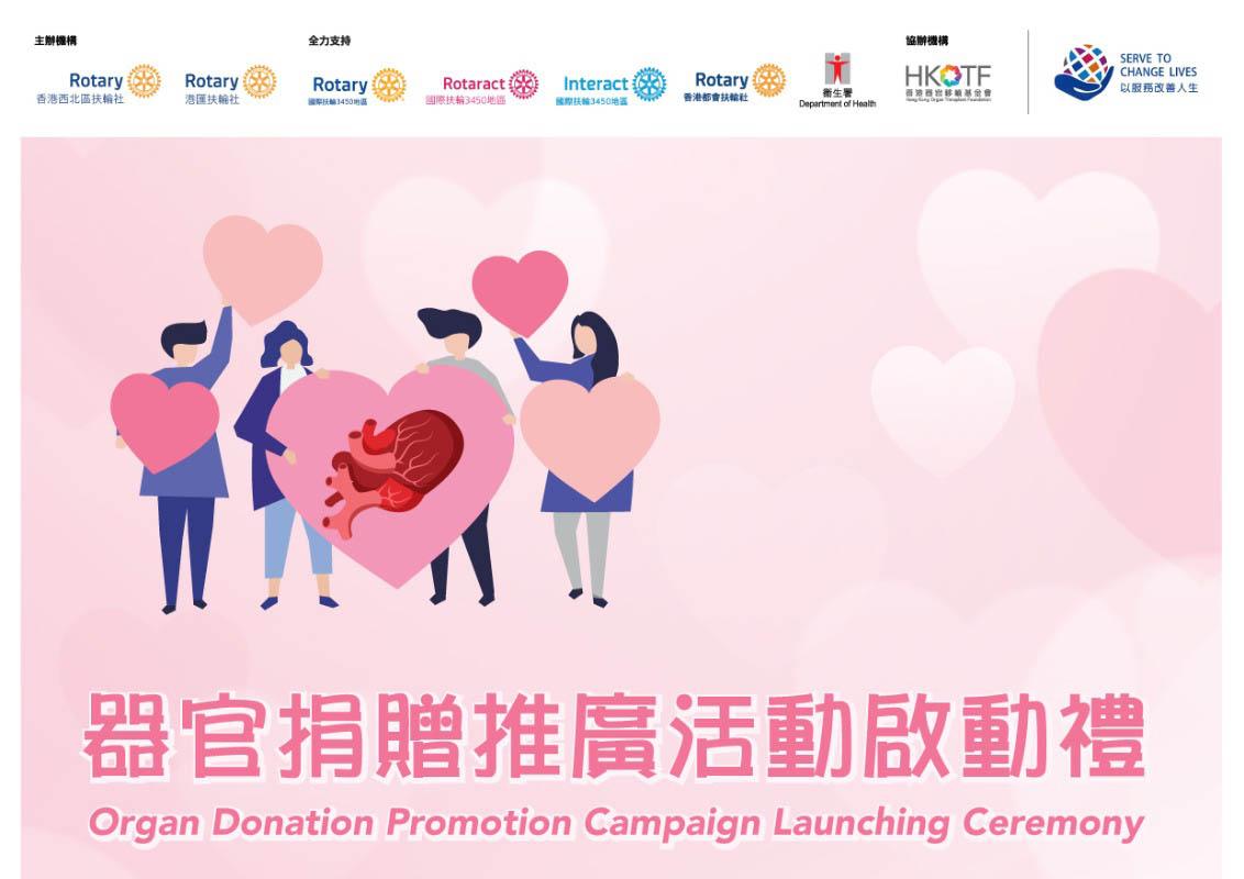 ORGAN DONATION PROMOTION CAMPAIGN LAUNCHING CEREMONY 器官捐贈推廣活動啟動禮
