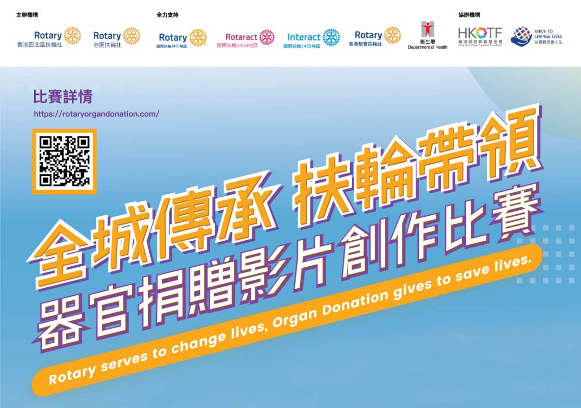 ROTARY SERVES TO CHANGE LIVES, ORGAN DONATION GIVES TO SAVE LIVES 器官捐贈影片創作比賽