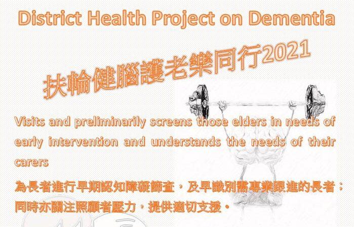 DISTRICT HEALTH PROJECT ON DEMENTIA 扶輪健腦護老樂同行2021