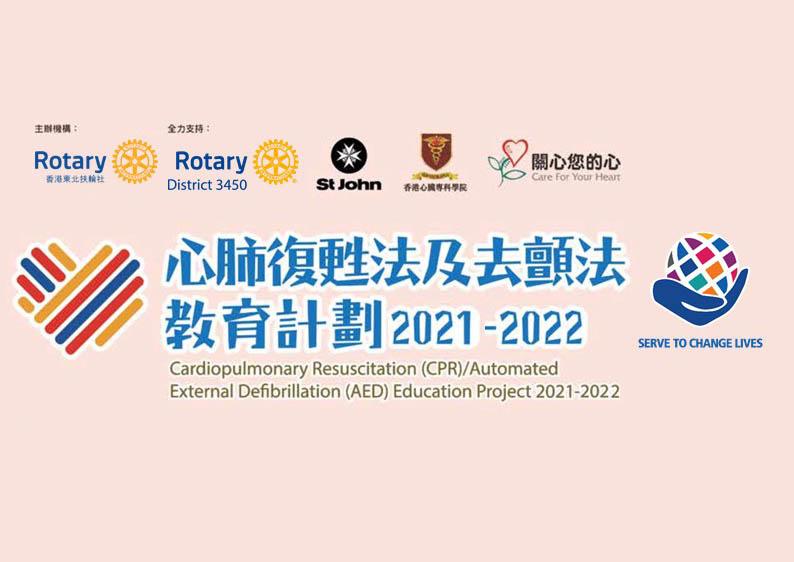 CARDIOPULMONARY RESUSCITATION (CPR)/AUTOMATED EXTERNAL DEFIBRILLATION (AED) EDUCATION PROJECT 2021-22 心肺復甦法及去顫法教育計劃2021-2022